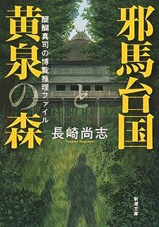 邪馬台国と黄泉の森: 醍醐真司の博覧推理ファイル (新潮文庫)