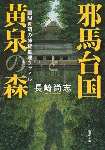 邪馬台国と黄泉の森: 醍醐真司の博覧推理ファイル (新潮文庫)の詳細を見る