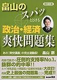 畠山のスパッととける政治・経済爽快問題集 改訂3版