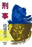 刑事 (集英社文庫)