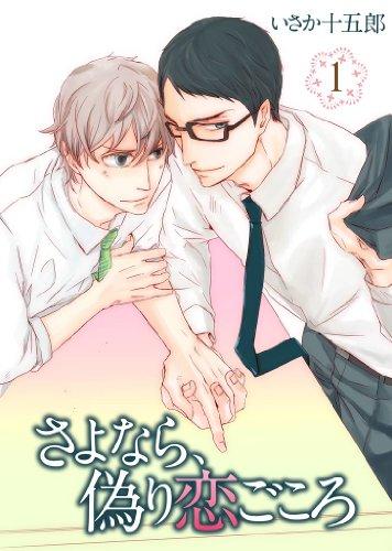 さよなら、偽り恋ごころ(1) (シガリロ)の詳細を見る