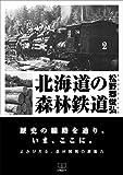 北海道の森林鉄道 (22世紀アート)