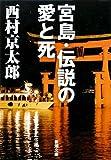 宮島・伝説の愛と死 (新潮文庫)