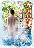 女の秘湯〈群馬編〉 (<DVD>)