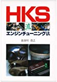 HKS流エンジンチューニング法