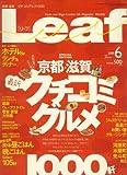 Leaf (リーフ) 2008年 06月号 [京都・滋賀のタウン情報誌]