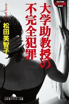 [松田美智子]の大学助教授の不完全犯罪 (幻冬舎アウトロー文庫)