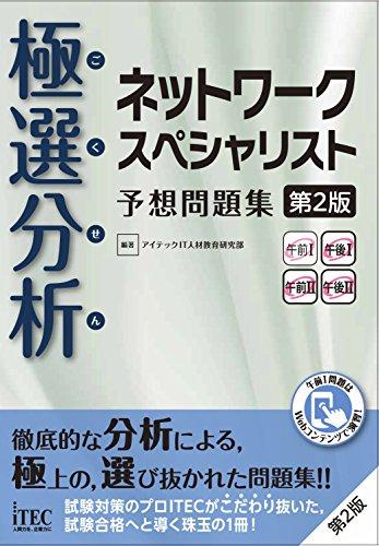 極選分析 ネットワークスペシャリスト 予想問題集 第2版 (予想問題シリーズ)