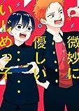 微妙に優しいいじめっ子(2) (マガジンポケットコミックス)