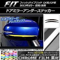 AP ドアミラーアンダーステッカー クローム調 ホンダ フィット/ハイブリッド GK系/GP系 2013年09月~ イエロー AP-CRM2320-YE 入数:1セット(2枚)