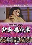 昭和ポルノ劇場 新妻・乱れ姿 [DVD]