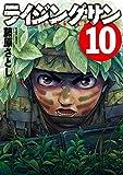 ライジングサン : 10 (アクションコミックス)