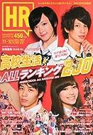 HR (エイチアール) #022 2013年 11月号 [雑誌]