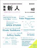 建築新人〈003〉+建築新人戦オフィシャルブック
