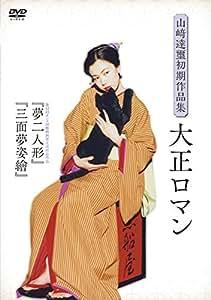 山﨑達璽初期作品集「大正ロマン」 [DVD]