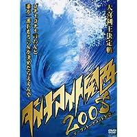 ダイナマイト関西2008 オープントーナメント大会 vol.2