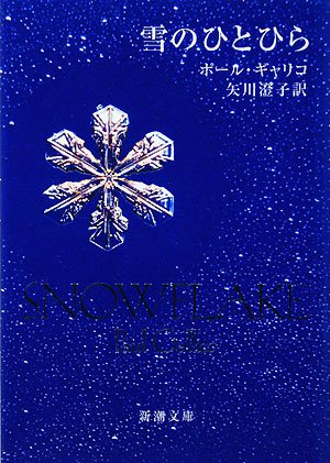 雪のひとひら (新潮文庫)の詳細を見る