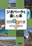 オーム社 'ジオパークを楽しむ本 日本列島ジオサイト地質百選'
