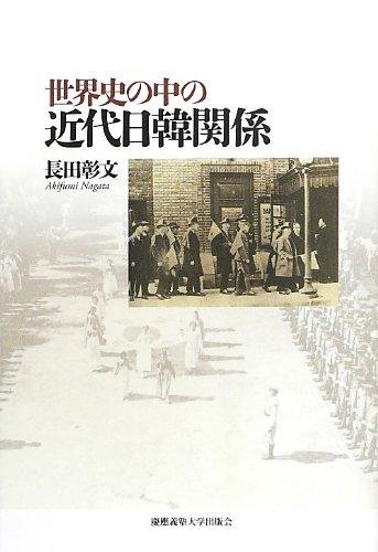 世界史の中の近代日韓関係の詳細を見る