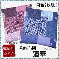 座布団 銘仙判 日本製 『蓮華』 ブルー 約55cn×59cm 2枚組