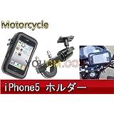 KAWASAKI 1400GTR(マレーシア仕様) 2008~2009 ZGT40A iPhone5 Android ナビ 防滴ホルダー