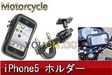 HONDA CB750カスタムエクスクルーシブ 1980~1982 RC04 iPhone5 Android ナビ 防滴ホルダー