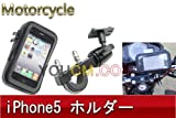 HONDA Dio チェスタ 2004~2007 BA-AF62 iPhone5 Android ナビ 防滴ホルダー