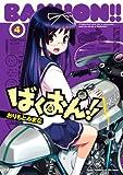 ばくおん!! 4 (ヤングチャンピオン烈コミックス)