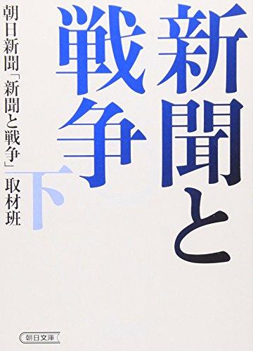 新聞と戦争 下 (朝日文庫)の詳細を見る