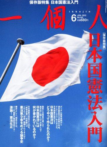 一個人 (いっこじん) 2012年 06月号 [雑誌]の詳細を見る