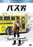 バス男 (ベストヒット・セレクション)