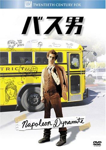 バス男 (ベストヒット・セレクション) [DVD]の詳細を見る