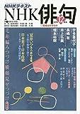 NHK俳句 2019年 12 月号 [雑誌] 画像