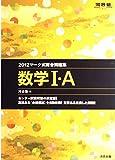 マーク式総合問題集数学1・A 2012 (河合塾シリーズ)