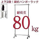 アパレルショップ御用達 プロ仕様の頑丈ハンガーラック (耐荷重80kg(幅95.5cm))