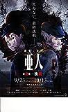 【映画パンフレット】劇場3部作 亜人 最終章―衝戟―