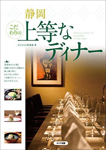 静岡 こだわりの上等なディナー