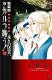 新装版 変幻退魔夜行 新・カルラ舞う! 11 (ボニータ・コミックスα)