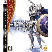 白騎士物語 -古の鼓動- 特典 LEVEL-5×PlayStation スペシャルサウンドトラックCD付き