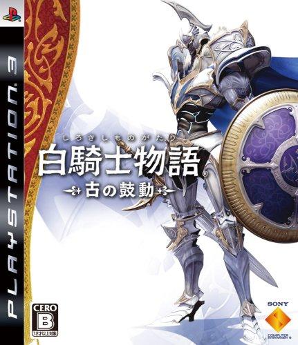 白騎士物語 -古の鼓動- 特典 LEVEL-5×PlayStation スペシャルサウンドトラックCD付き - PS3