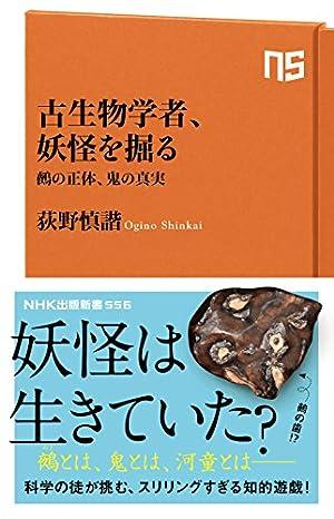 古生物学者、妖怪を掘る―鵺の正体、鬼の真実 (NHK出版新書 556)