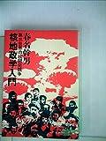 核地政学入門―第三世界の核開発競争 (1979年) (ウィークエンドブックス)