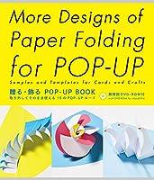 贈る・飾る POP-UP BOOK 展開図DVD付