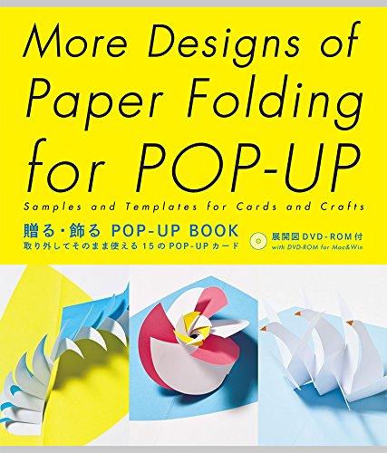 贈る・飾る POP-UP BOOK 展開図DVD付の詳細を見る