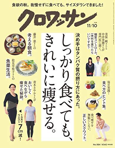 クロワッサン 2018年11/10号No.984 [しっかり食べても、きれいに痩せる。]