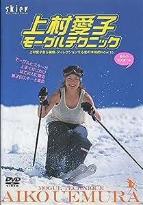 上村愛子モーグルテクニック [DVD]
