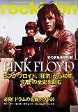 rockin'on (ロッキング・オン) 2013年 05月号 [雑誌]