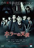 ホラーの天使[DVD]