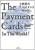 [第3版]世界のペイメントカード