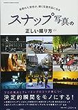 スナップ写真の正しい撮り方 (Gakken Camera Mook) 画像